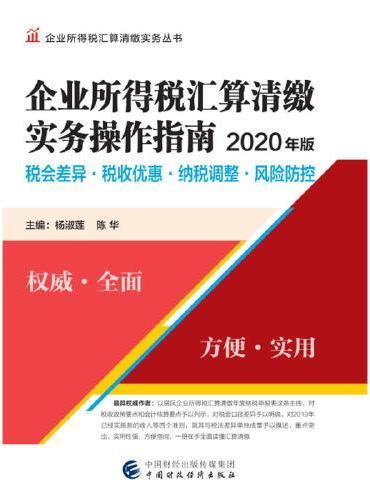 企业所得税汇算清缴实务操作指南(2020年版)