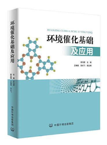 环境催化基础及应用