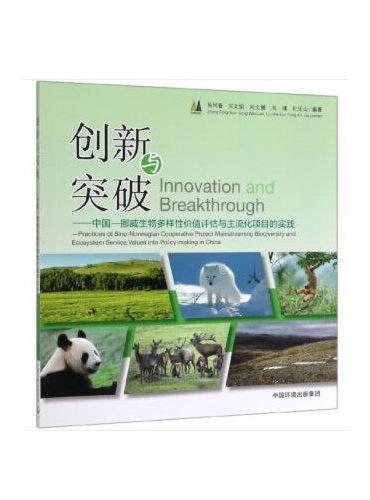 创新与突破:中国-挪威生物多样性价值评估与主流化项目的实践