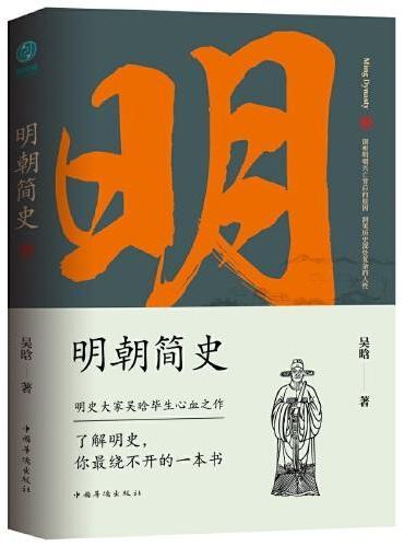 明朝简史:一书读透大明三百年,揭示帝国由盛转衰的秘密.
