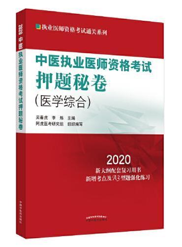 2020中医执业医师资格考试押题秘卷·执业医师资格考试通关系列