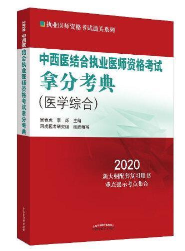 2020中西医结合执业医师资格考试拿分考典·执业医师资格考试通关系列