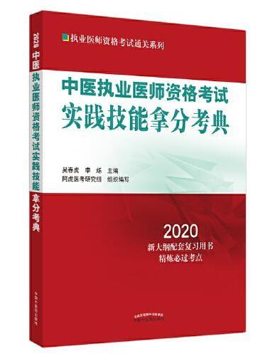 中医执业医师资格考试实践技能拿分考典·2020执业医师资格考试通关系列