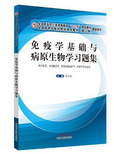 """免疫学基础与病原生物学习题集·全国中医药行业高等教育""""十三五""""规划教材配套用书"""