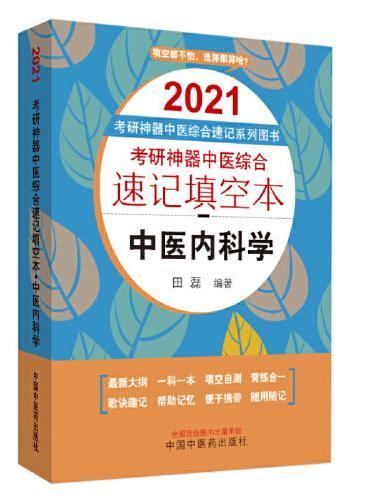 考研神器中医综合速记填空本:中医内科学·2021考研神器中医综合速记系列图书