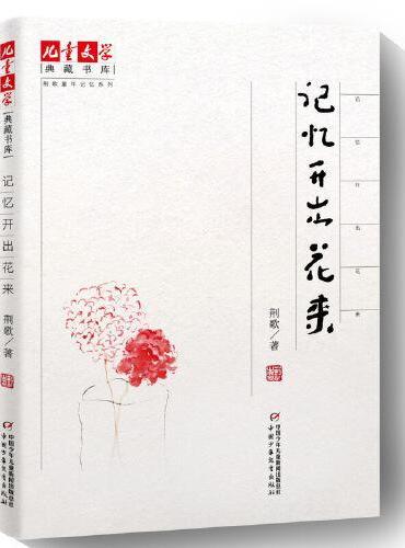《儿童文学典藏书库》荆歌童年记忆系列·记忆开出花来
