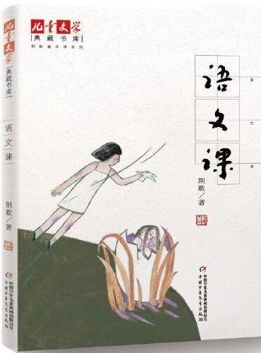 《儿童文学典藏书库》荆歌童年课系列·语文课
