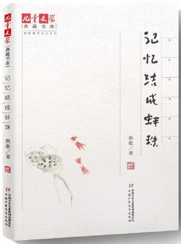 《儿童文学典藏书库》荆歌童年记忆系列·记忆结成蚌珠