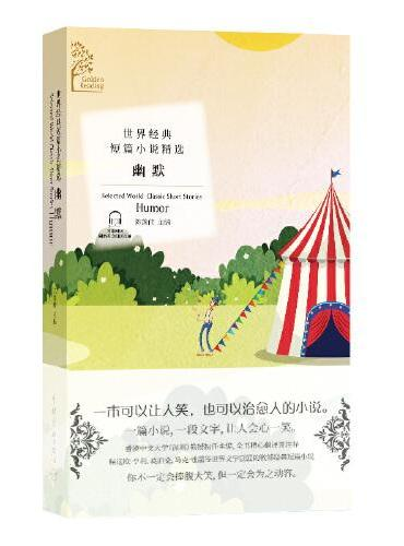 金色阅读系列?世界经典短篇小说精选:幽默(Golden Reading?Selected World Classic Short Stories:Humor)