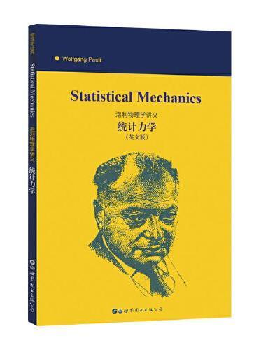 泡利物理学讲义:统计力学