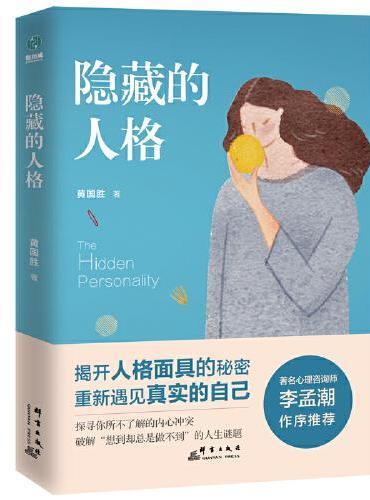 隐藏的人格:揭开人格面具的秘密,探寻真实的自我