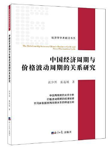 中国经济周期与价格波动周期的关系研究