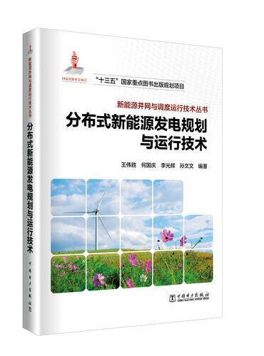 新能源并网与调度运行技术丛书  分布式新能源发电规划与运行技术