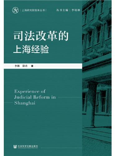 司法改革的上海经验