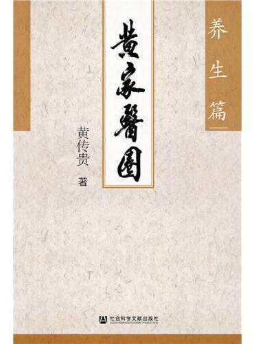 黄家医圈:养生篇