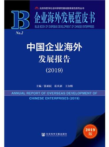 企业海外发展蓝皮书:中国企业海外发展报告(2019)