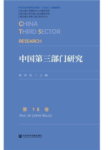 中国第三部门研究 第18卷
