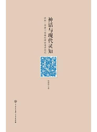 神话与现代灵知:汉斯·布鲁门伯格的神话诗学研究