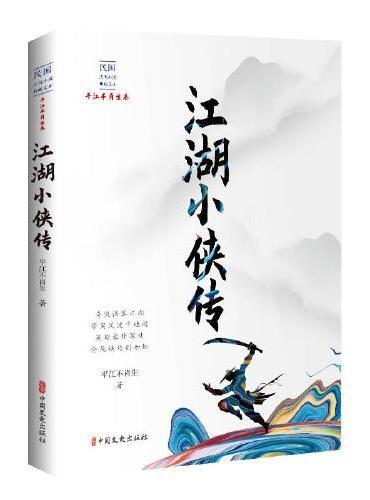 江湖小侠传(民国武侠小说典藏文库·平江不肖生卷)