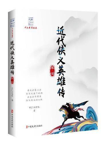 近代侠义英雄传·第二部(民国武侠小说典藏文库·平江不肖生卷)
