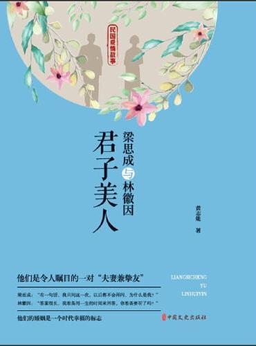 梁思成与林徽因:君子美人(民国爱情故事)