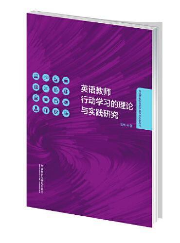 英语教师行动学习的理论与实践研究(外语学科中青年学者学术创新丛书)