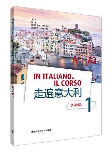 走遍意大利(学习辅导)(1)