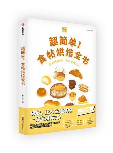 超简单!食帖烘焙全书