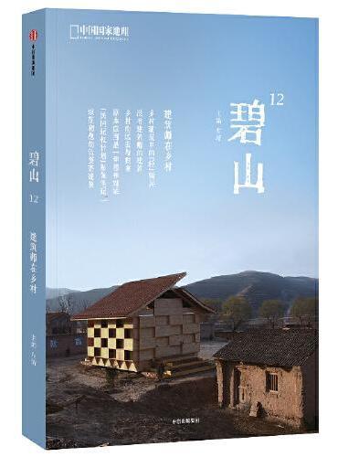 碧山12—建筑师在乡村