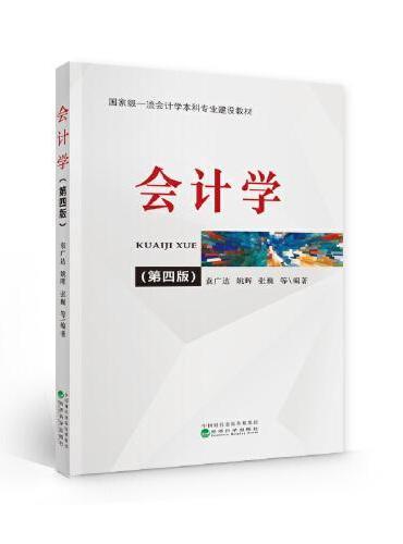 会计学 (第四版)