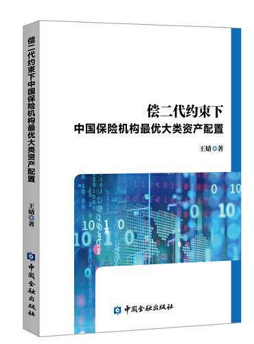 偿二代约束下中国保险机构最优大类资产配置