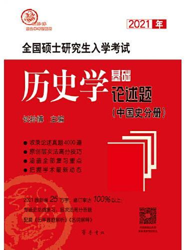2021年全国硕士研究生入学考试历史学基础●论述题(中国史分册)