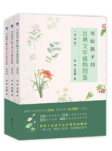 《写给孩子的古典文学植物图鉴》(全三册)