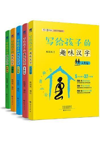 写给孩子的趣味汉字(全五册) 中国原创象形文字 汉字书  绘本 图画书 童书 精装图画书