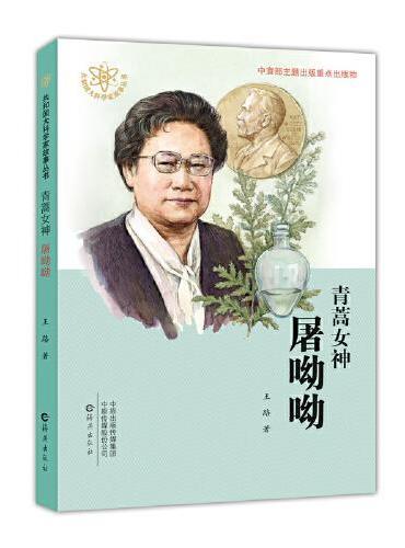 共和国大科学家故事丛书  青蒿女神屠呦呦