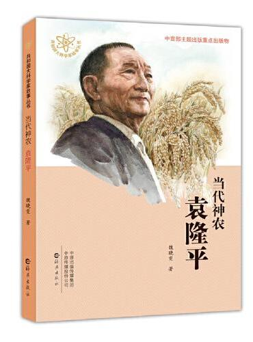 共和国大科学家故事丛书  当代神农袁隆平
