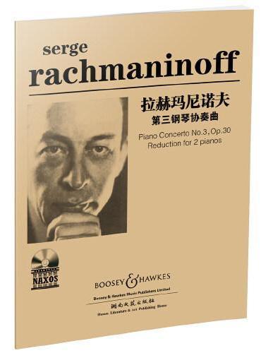 拉赫玛尼诺夫第三钢琴协奏曲