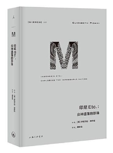 理想国译丛037:印尼Etc.:众神遗落的珍珠
