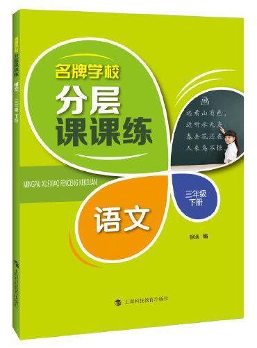 名牌学校分层课课练  语文  三年级下册(部编版)