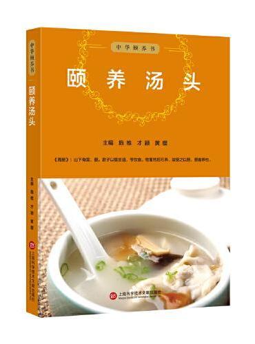 中华颐养书:颐养汤头