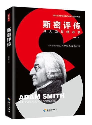"""斯密评传:再读《国富论》,重新拥抱""""经济学之父""""亚当·斯密 。"""