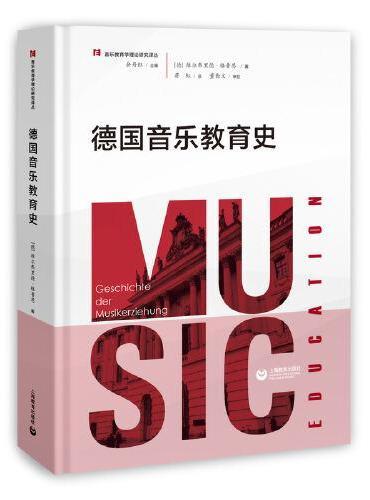 德国音乐教育史(音乐教育学理论研究译丛)