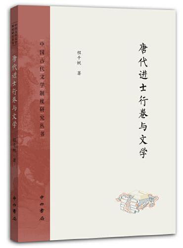 唐代进士行卷与文学(中国古代文学制度研究丛书)