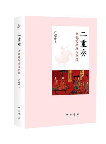 二重奏--北魏前期政治制度