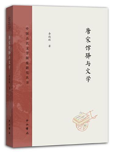 唐宋馆驿与文学(中国古代文学制度研究丛书)