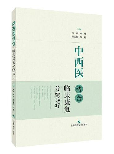 中西医结合临床康复分级诊疗