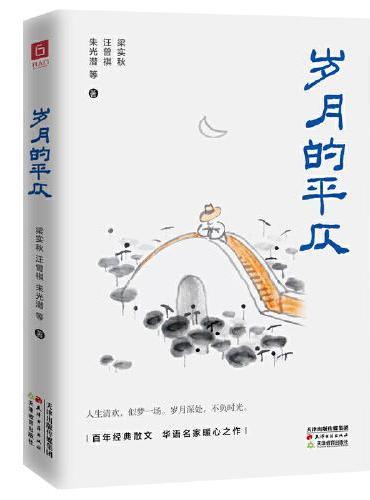 《岁月的平仄》梁实秋、汪曾琪、朱光潜等华语名家精选合集