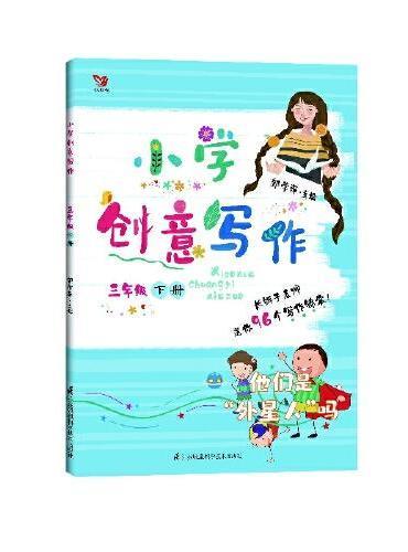(新版)小学创意写作 三年级下册