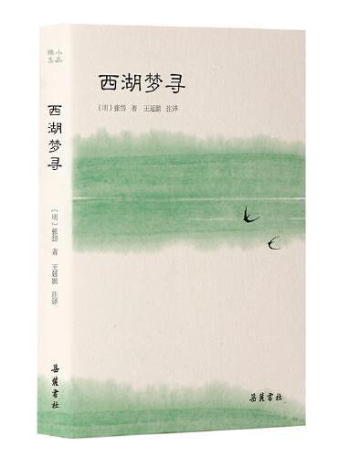 西湖梦寻(小品雅集)