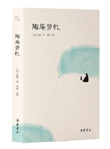 陶庵梦忆(小品雅集)